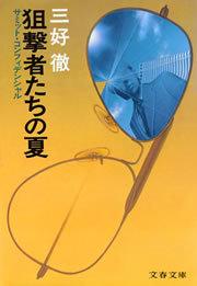 狙撃者たちの夏 サミット・コンフィデンシャル-電子書籍