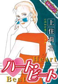 【素敵なロマンスコミック】ハート・ビート-電子書籍