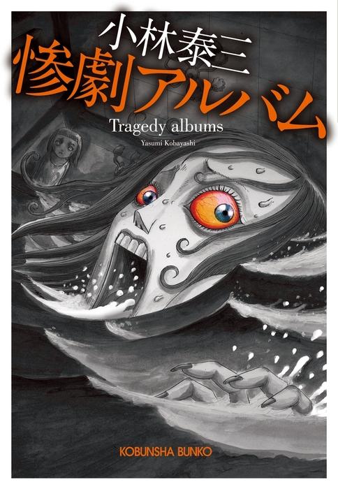 惨劇アルバム-電子書籍-拡大画像