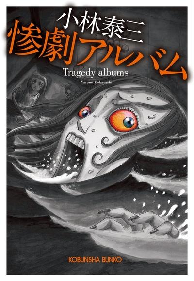惨劇アルバム-電子書籍