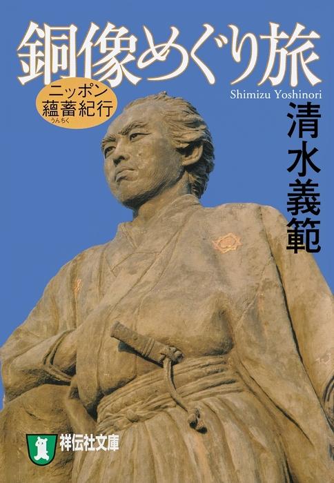 ニッポン蘊蓄紀行 銅像めぐり旅拡大写真