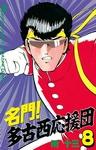 名門!多古西応援団(8)-電子書籍