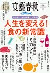 文春クリニック 人生を変える! 食の新常識-電子書籍