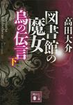 図書館の魔女 烏の伝言 (下)-電子書籍