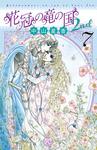 花冠の竜の国2nd 7-電子書籍
