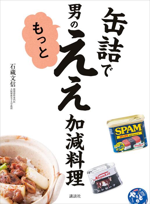缶詰で 男のもっとええ加減料理拡大写真