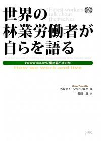 世界の林業労働者が自らを語る-電子書籍