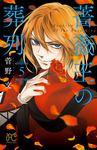 薔薇王の葬列 5-電子書籍