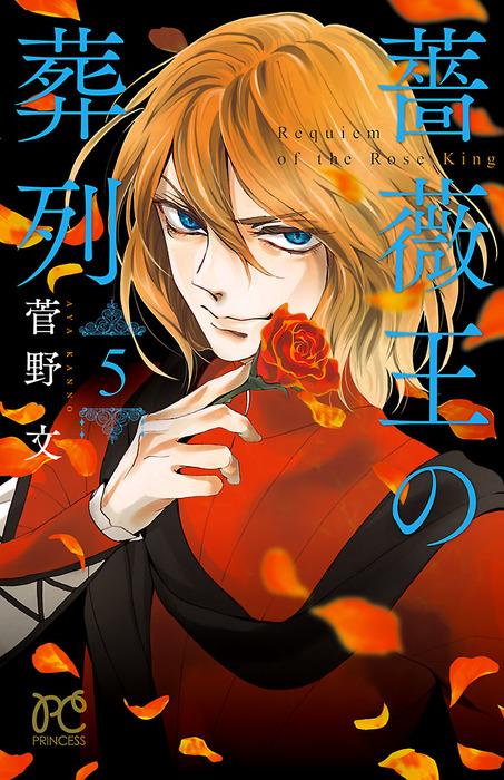 薔薇王の葬列 5-電子書籍-拡大画像