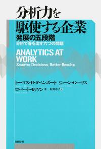 分析力を駆使する企業 発展の五段階-電子書籍