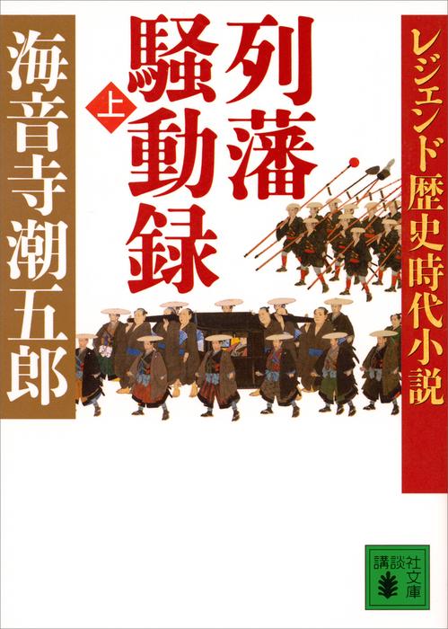 レジェンド歴史時代小説 列藩騒動録(上)-電子書籍-拡大画像