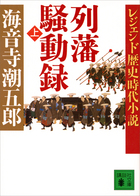 列藩騒動録(講談社文庫)