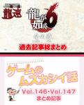 週刊ファミ通 2016年12月22日号 特典小冊子-電子書籍