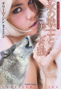 氷の戦士と美しき狼