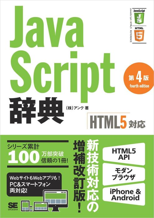 JavaScript辞典 第4版 [HTML5対応]拡大写真
