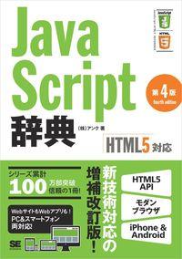 JavaScript辞典 第4版 [HTML5対応]-電子書籍