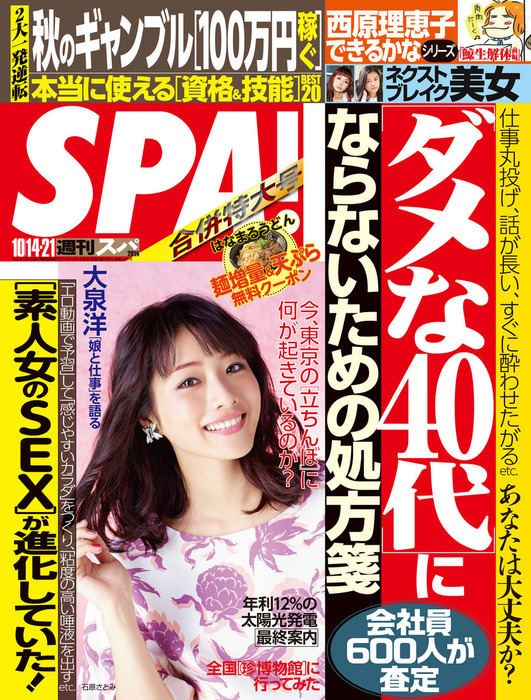 週刊SPA! 2014/10/14・21合併号-電子書籍-拡大画像