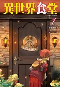 【コイン30倍】異世界食堂【期間限定1~3巻セット】