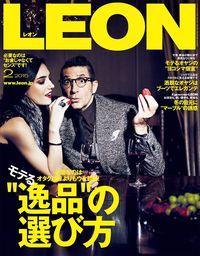 LEON 2015年 02月号