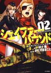 シェイファー・ハウンド 2巻-電子書籍