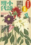 小説現代 2015年11月号-電子書籍