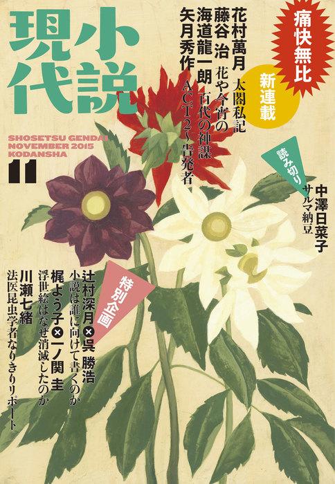 小説現代 2015年11月号拡大写真