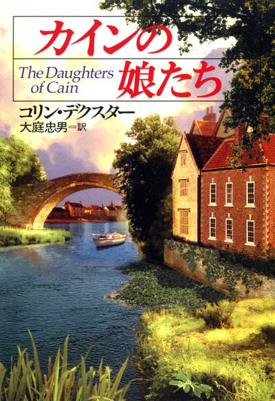 カインの娘たち-電子書籍