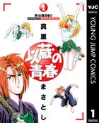 以蔵の青春(ヤングジャンプコミックスDIGITAL)