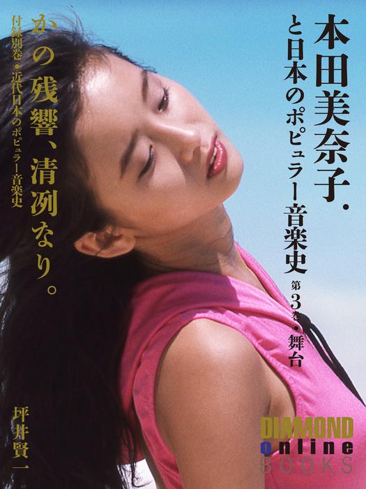 かの残響、清冽なり。 本田美奈子.と日本のポピュラー音楽史 第3巻「舞台」拡大写真