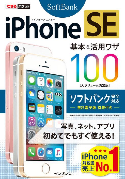 できるポケット  iPhone  SE  基本&活用ワザ  100  ソフトバンク完全対応拡大写真