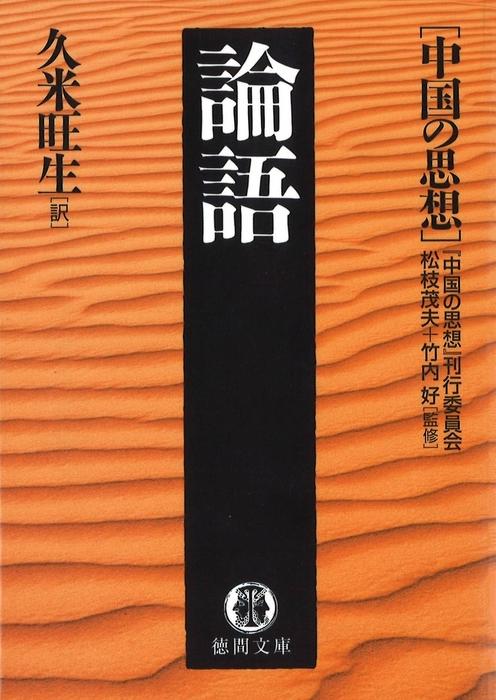 中国の思想(9) 論語(改訂版)拡大写真