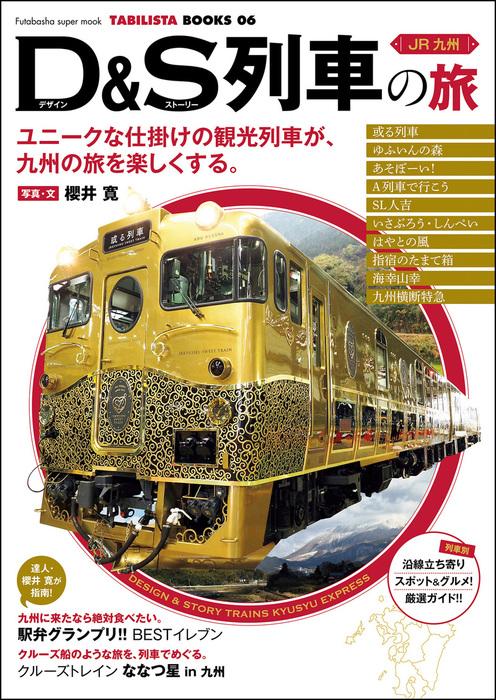 JR九州 D&S列車の旅拡大写真