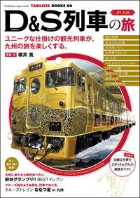 JR九州 D&S列車の旅