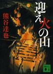 迎え火の山-電子書籍