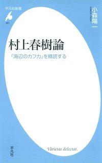 村上春樹論  『海辺のカフカ』を精読する