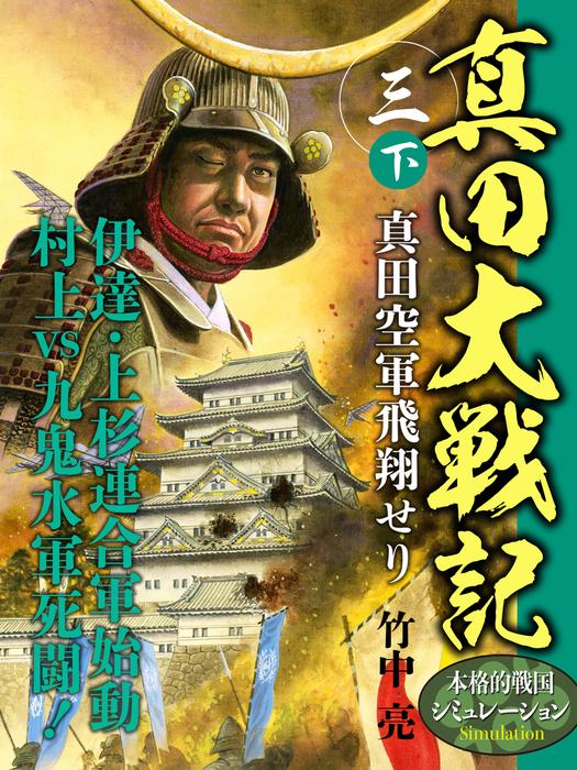 真田大戦記 三 下 真田空軍飛翔せり-電子書籍-拡大画像
