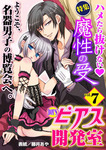 BOY'Sピアス開発室vol.7 魔性の受!-電子書籍