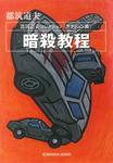 暗殺教程~都筑道夫コレクション〈アクション篇〉~-電子書籍