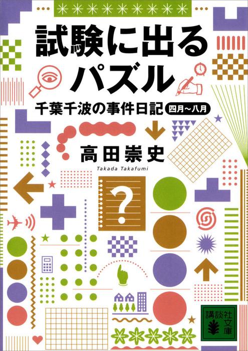 試験に出るパズル 千葉千波の事件日記-電子書籍-拡大画像