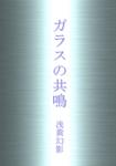 ガラスの共鳴-電子書籍
