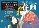 おとなの愉しみシリーズ2 英語と現代文でたのしむ春画 喜多川歌麿「願ひの糸ぐち」-電子書籍