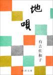 地唄-電子書籍