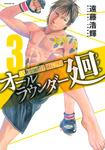 オールラウンダー廻(3)-電子書籍