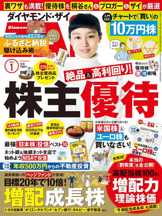 ダイヤモンドZAi 16年1月号拡大写真