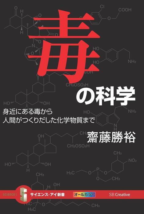 毒の科学 身近にある毒から人間がつくりだした化学物質まで拡大写真