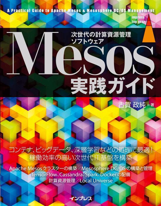 Mesos実践ガイド-電子書籍-拡大画像