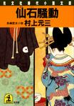 仙石騒動-電子書籍