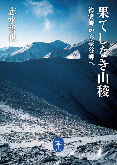 ヤマケイ文庫 果てしなき山稜 襟裳岬から宗谷岬へ拡大写真
