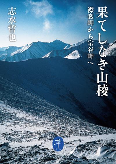 ヤマケイ文庫 果てしなき山稜 襟裳岬から宗谷岬へ-電子書籍