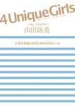 4 Unique Girls 人生の主役になるための63のルール-電子書籍